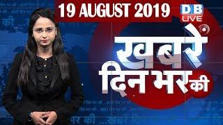19 Aug 2019 | दिनभर की बड़ी ख़बरें | Today's News Bulletin | Hindi News India |Top News | #DBLIVE