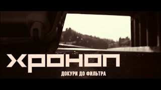ХРОНОП - Докури до фильтра (2018)