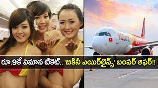 ఇండియన్ మార్కెట్ లోకి 'బికినీ' ఎయిర్లైన్స్ || Vietjet To Start India-Vietnam Flights From December
