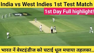 India vs West Indies 1st Test Match 1st day Full highlights   ind vs wi Test Match Highlight   #ind