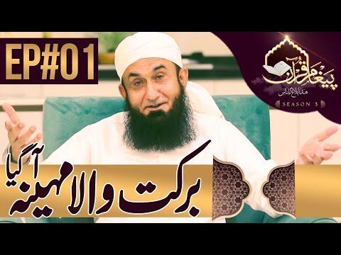 Blessed Month Ramadan Bayaan By Maulana Tariq Jameel