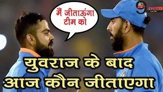 जब युवराज की दमदार पारी की वजह से संभला था भारत, आज युवराज नहीं तो क्या जीत पाएगी टीम...