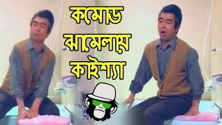 Kaissa Funny Commode Mistri | Bangla Comedy Dubbing