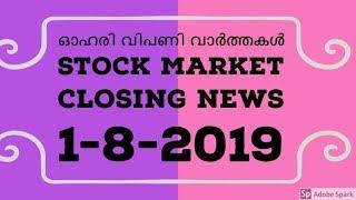Stock Market Closing News 1-8-2019/Malayalam/Crudeoil/Nifty/Sensex/MS