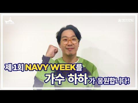 [제1회 NAVY WEEK 축전 영상] 가수겸 예능인 하하가 NAVY WEEK를 응원합니다!