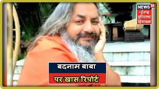 Special Report : Haryana का बाबा ज्योतिगीरी महाराज फरार | Big Bulletin On Big Haryana News
