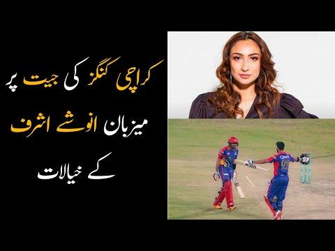 Famous Host Anoushey Ashraf Views On Karachi Kings Win