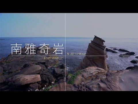 Tour Géologique - Les insolites rochers de Nanya