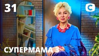 Светлана - стальная мама-леди – Супермама 3 сезон – Выпуск 31