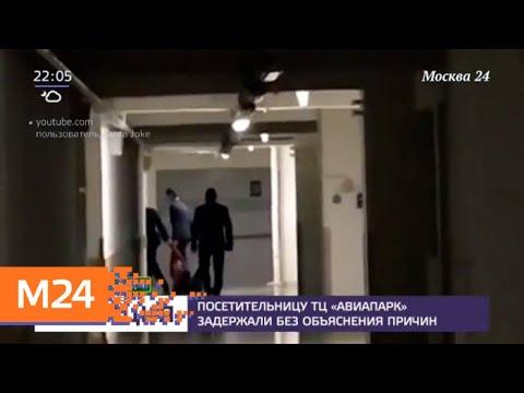 "Посетительницу ТЦ ""Авиапарк"" задержали без объяснений причин - Москва 24"
