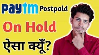 Paytm Postpaid On Hold why? Paytm Postpaid Limit Zero why ¦ Paytm Postpaid Delhi High Court problem