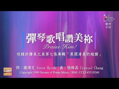 Praise HimOKMV (Official Karaoke MV) -  (7)