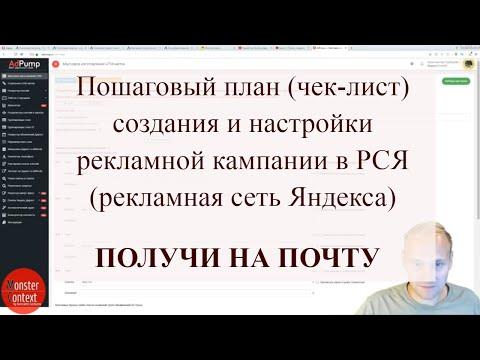 Пошаговый план (чек-лист) создания и настройки рекламной кампании в РСЯ (рекламная сеть Яндекса)