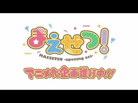 アニメ「まえせつ!」番宣映像