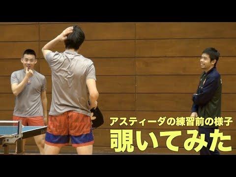 【卓球】琉球アスティーダに所属する台湾選手の練習前の様子を覗いてみた【Tリーグ/T League】