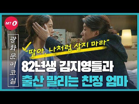 """[광화문이코실]EP26.""""나처럼 살지 마라, 애 낳지 마라..."""