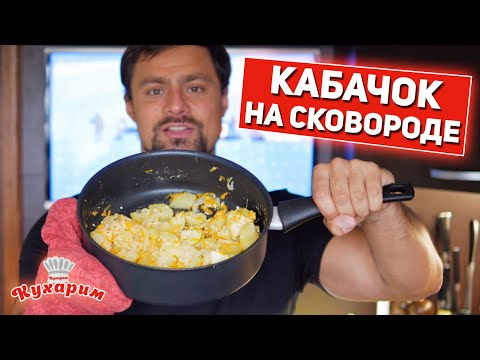 ГОТОВИМ ВКУСНЫЙ КАБАЧОК НА СКОВОРОДЕ: Универсальное блюдо на все случаи жизни!