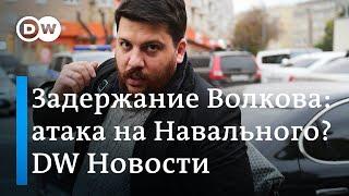 Задержание соратника Навального: