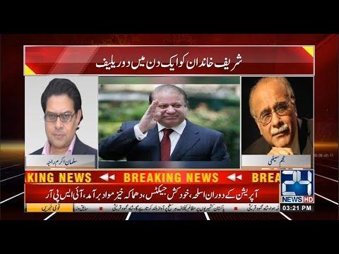 Najam Sethi Prediction True Proved On Nawaz Sharif Bail