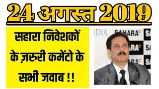SAHARA INDIA  LIMITAD.NEWS TODAY.SAHARA INDIA LATEST NEWS IN HINDI 2019