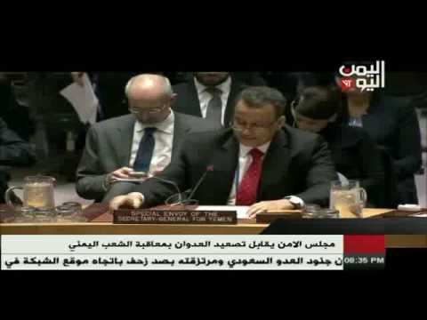 مجلس الأمن يقابل تصعيد العدوان بمعاقبة الشعب اليمني 24 - 02 - 2017