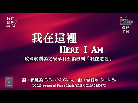 Here I AmOKMV (Official Karaoke MV) -  (25)