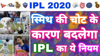 IPL 2020 - Unfit Steve Smith Leads To Change In IPL Rules   IPL Auction   MY Cricket Production