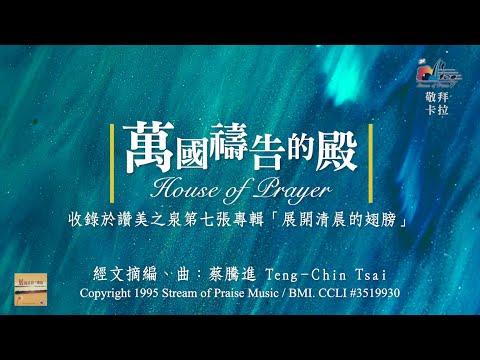 House of PrayerOKMV (Official Karaoke MV) -  (7)