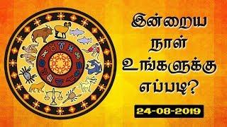இன்று உங்களுக்கு இப்படித்தான் நடக்குமா - 24-08-2019 Today Horoscope Raasi
