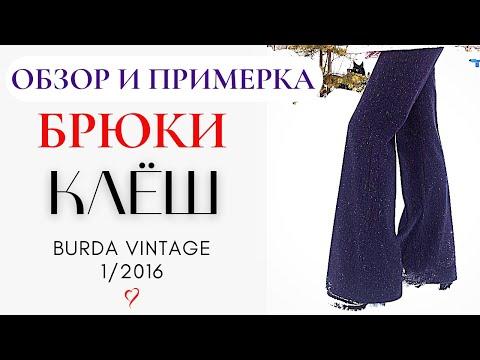 Обзор и примерка БРЮКИ КЛЁШ Burda Vintage 1/2016