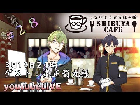 【#しぶカフェ】渋谷カ・・・
