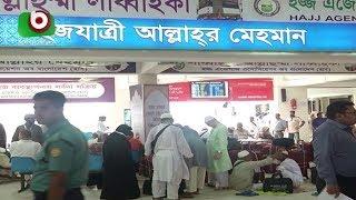 হজ্জ যাত্রার ৪র্থ দিনে ৫৭৮১ জন যাত্রীর ঢাকা ত্যাগ | Hajj Flight | Bangla News