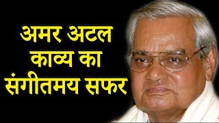Watch: Famous poems of Atal Bihari Vajpayee by Narendra Narsikar