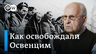 Освобождение Освенцима 1945