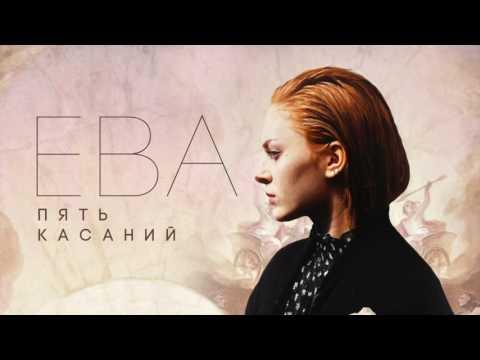 ЕВА — Пять касаний (Official audio)