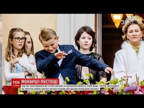 У Норвегії 8-річний принц на церемонії святкування 80-річчя короля насмішив публіку