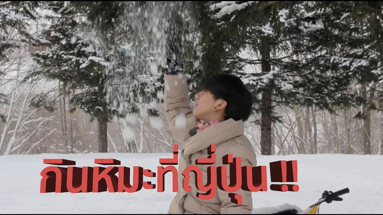 Parkmalody in japan ตอน แดกหิมะกันเถอะ !!
