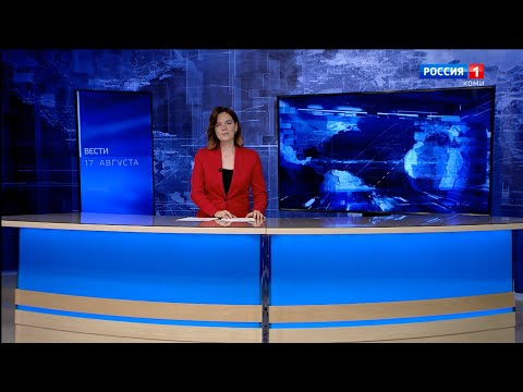 Вести-Коми 17.08.2021