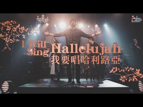 I Will Sing Hallelujah []MV (Live Worship MV) -  (25)