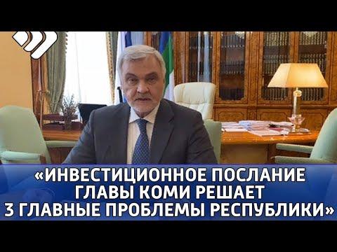 Инвестиционное послание Главы Коми решает 3 главные проблемы республики.