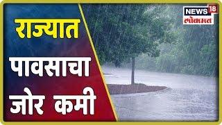 Weather Report : चार - पाच दिवसांत राज्यात पावसाचा जोर कमी | 16 July 2019