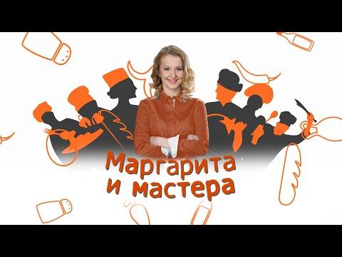 Игра «Плюс три» с Юрием Копалиным | Маргарита и мастера