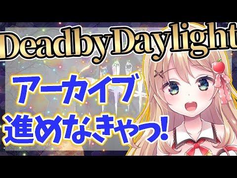 【DbD】ランク1を保ったままアーカイブやる!!大丈夫できる!!【Dead by Daylight】