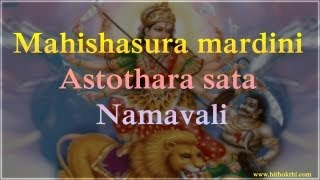 Mahishasura Mardhini Astothara Satha Namavali - Mahishasura Mardini Ashtotharam