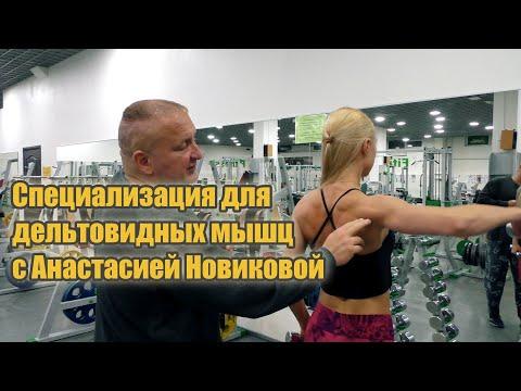 Специализация для дельт С Анастасией Новиковой