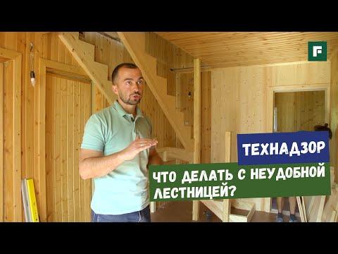 Переделка лестницы в доме: исправляем косяки неудобного лестничного проема // FORUMHOUSE