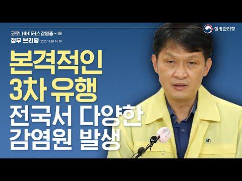 (요약)??코로나19 중앙방역대책본부 정례브리핑(2020.11.26.)