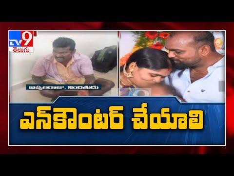 Visakhapatnam హత్య కేసు :  అప్పలరాజు కుటుంబాన్ని ఎన్కౌంటర్ చేయాలని డిమాండ్ - TV9