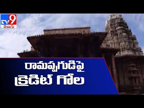 పొలిటికల్ క్రెడిట్ గోల | Telangana's Ramappa temple inscribed as a World Heritage Site - TV9