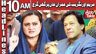 Maryam Aurangzeb Bashing On Imran Khan | Headlines 10 AM | 12 July 2019 | AbbTakk